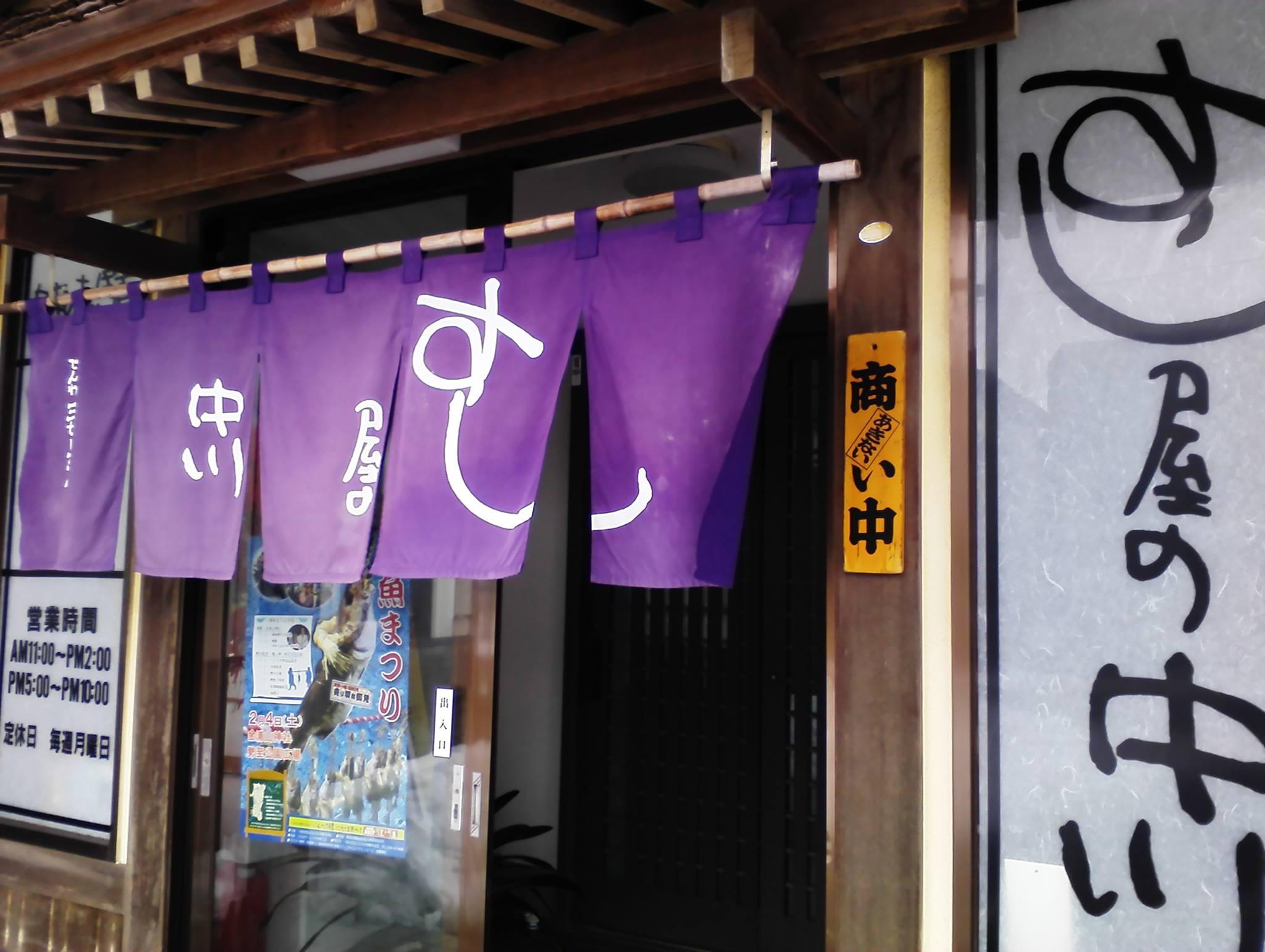 秋田にかほ中川玄関
