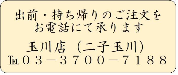 出前・持ち帰り受付電話番号(玉川店)